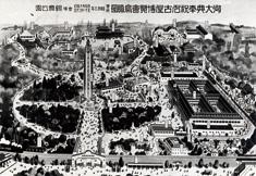 御大典奉祝名古屋博覧会 - 名古...