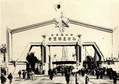 昭和3年(1928)             御大典奉祝名古屋博覧会